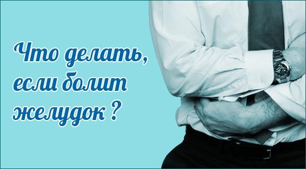 Что делать если желудок болит в домашних условиях